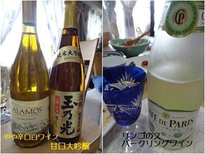ホームパーティ & 紫陽花_a0084343_11184344.jpg