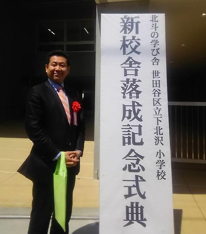 下北沢小学校 新校舎落成式_c0092197_16593177.jpg