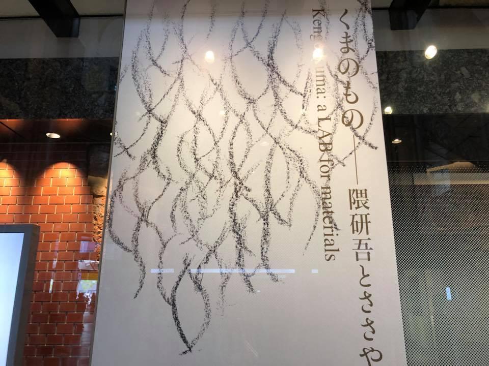 隈研吾建築_e0054299_07162404.jpg