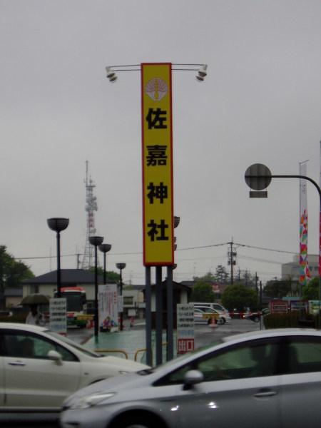 山口~佐賀~長崎紀行④。_c0017651_00195369.jpg