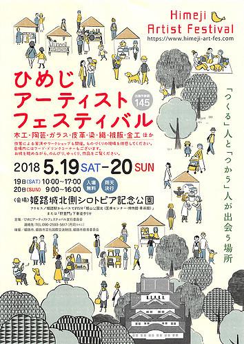 ひめじアーティストフェスティバル_b0279058_17452191.jpg