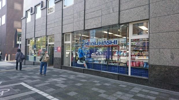 SPORTS MITSUHASHI 襷TASUKI店様完了!_f0300358_19444090.jpg