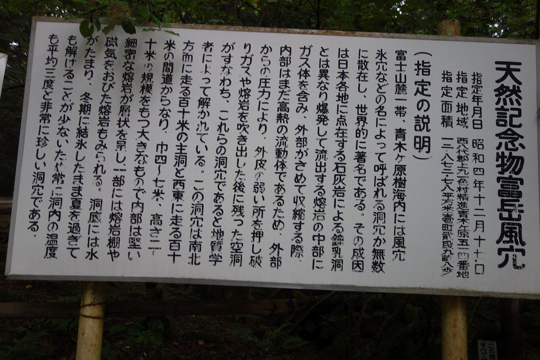 富岳風穴_c0112559_07421790.jpg