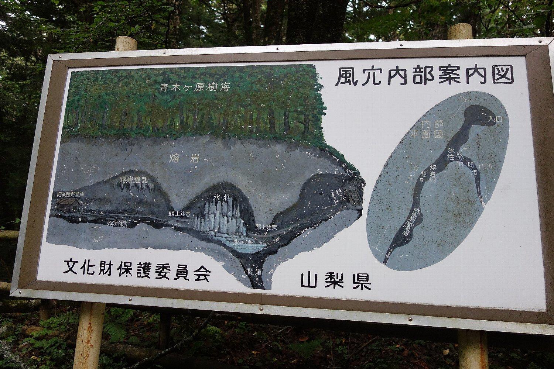 富岳風穴_c0112559_07451149.jpg