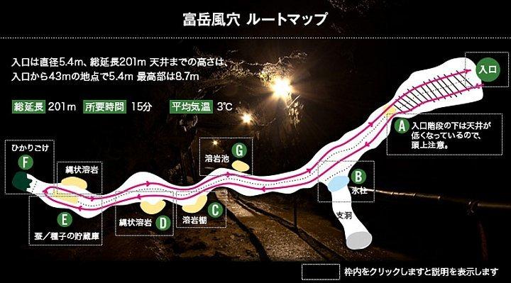富岳風穴_c0112559_07534433.jpg