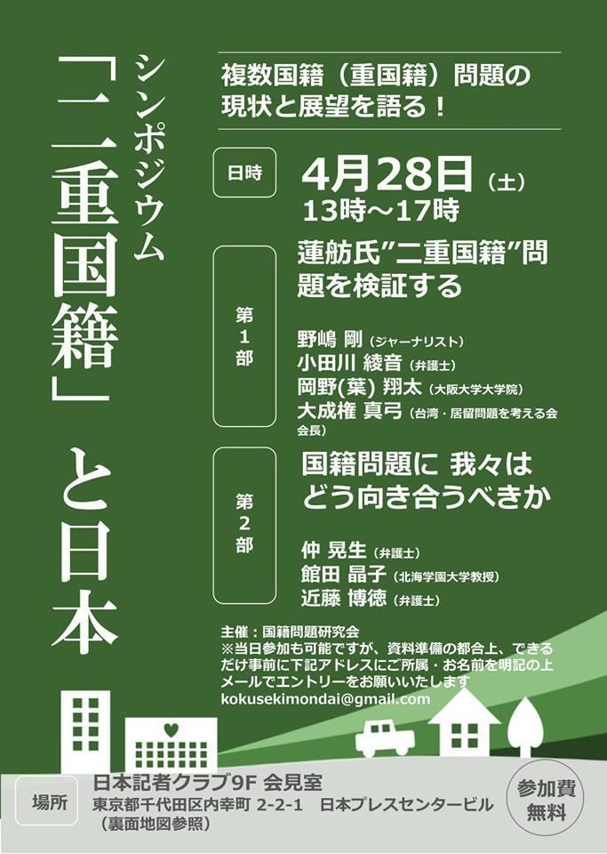 「『二重国籍』と日本」シンポジウム_d0199670_09291877.jpg