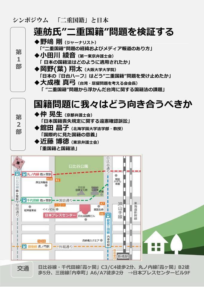 「『二重国籍』と日本」シンポジウム_d0199670_09292955.jpg