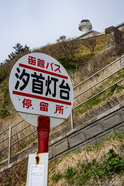 汐首岬灯台_e0338273_21124368.jpg