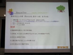 2017年度バニヤンツリー海外事業報告会_a0265401_16445114.jpg