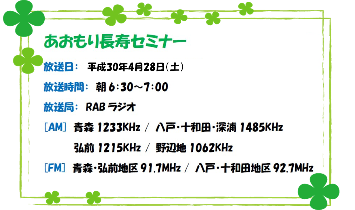 4月28日(土)の「あおもり長寿セミナー」は…_d0366509_15430373.png