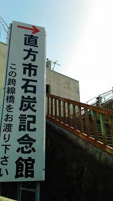 石炭の記念館を訪ねて その1(福岡県直方市)_e0173350_23051316.jpg