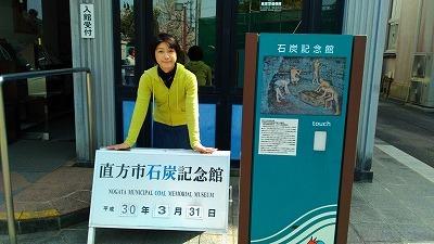 石炭の記念館を訪ねて その1(福岡県直方市)_e0173350_23063384.jpg