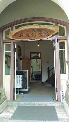 石炭の記念館を訪ねて その1(福岡県直方市)_e0173350_23070581.jpg