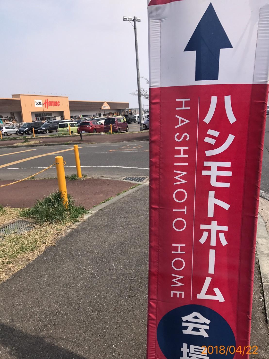 ハシモトホーム違法看板条令違反、罰金30万円対象_b0183351_06054480.jpg