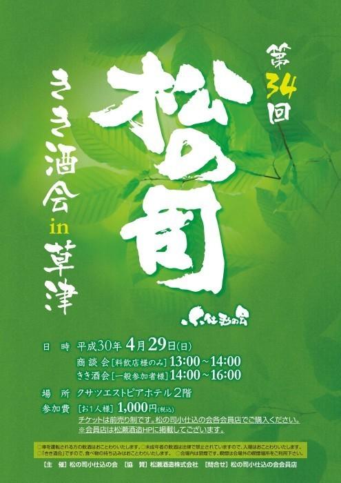 いよいよ今週末。「松の司きき酒会IN草津」!!_f0342355_17263012.jpg