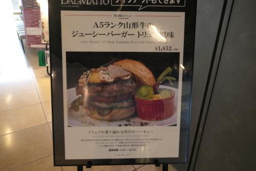 高級ハンバーガー_d0193569_08594493.jpg