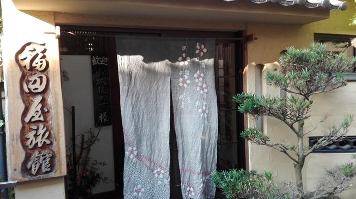 吉岡温泉福田屋旅館_a0199979_18084596.jpg