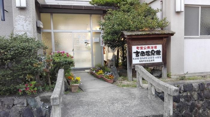 吉岡温泉福田屋旅館_a0199979_18095731.jpg