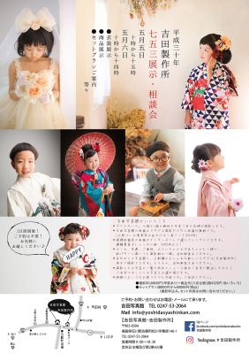 明日と明後日2日間 吉田製作所七五三展示会開催します。_c0168985_20184765.jpg