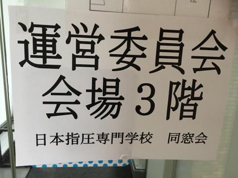 浪越学園 日本指圧専門学校 同窓会 運営委員会 _a0112393_19443009.jpg