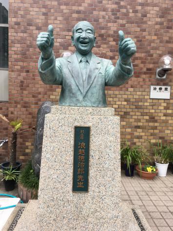 浪越学園 日本指圧専門学校 同窓会 運営委員会 _a0112393_19443232.jpg