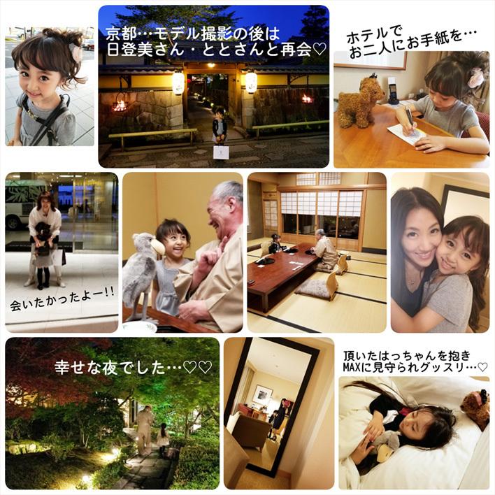 母娘で京都…撮影、そして大好きな方々と再会♡_d0224894_10092260.jpg