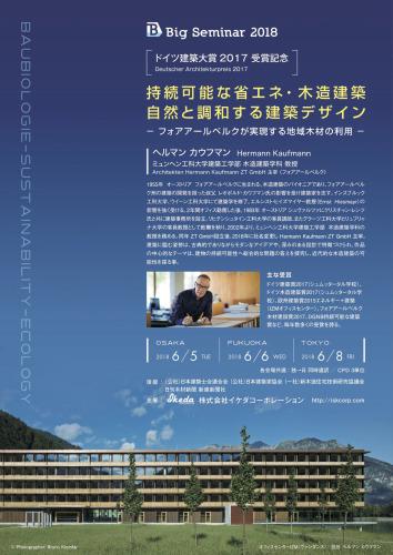 東京で5月10日にセミナー講師_e0054299_23213288.jpg