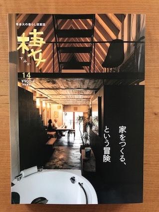 新刊のご案内「棲14号」「房総落花生」_c0200314_14202031.jpg