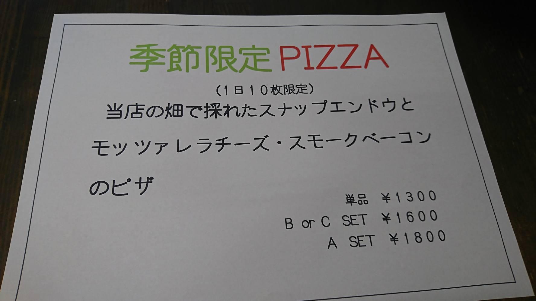 2018年ゴールデンウィークのお知らせ、季節限定ピザ開始&あまおうなま苺のかき氷解禁_a0125419_05542257.jpg
