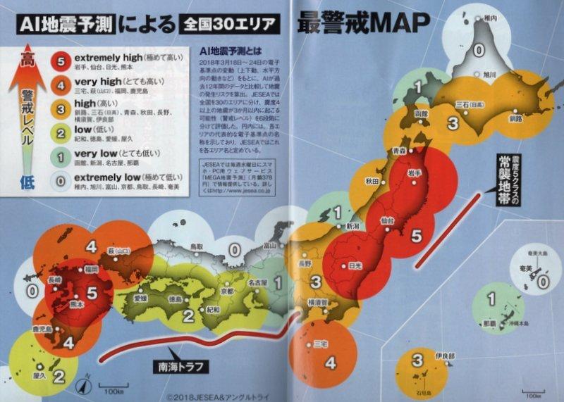 AI地震予測_b0190540_11263295.jpg