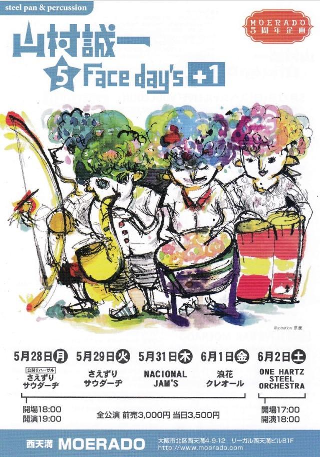 LIVE BAR MOERADO  5周年記念企画【山村誠一5 Face day's】に出演いたします。_b0248249_01043674.jpg