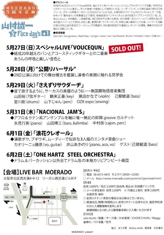LIVE BAR MOERADO  5周年記念企画【山村誠一5 Face day's】に出演いたします。_b0248249_01045635.jpg
