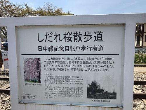 喜多方市で「ラーメン&花見」_e0211357_10243741.jpg
