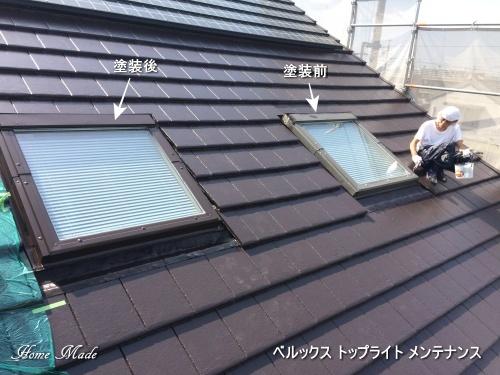 トップライトの鈑金塗装_c0108065_09153085.jpg