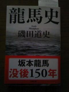 妻の薦めで読む「龍馬史」_f0291565_08431322.jpg