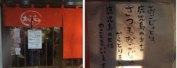 安くて美味しくて明るい居酒屋「おごじょ」大好きです。_f0362073_17474347.jpg