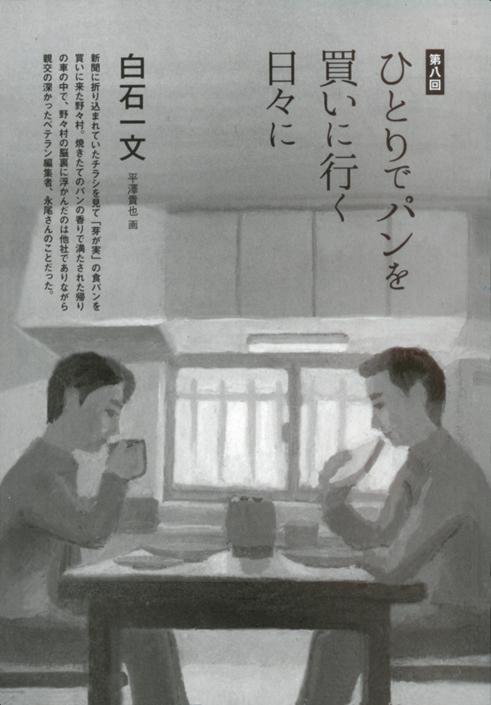 小説新潮 白石一文著「ひとりでパンを買いに行く日々に」第8回扉絵/小説誌挿絵_b0194880_14184179.jpg