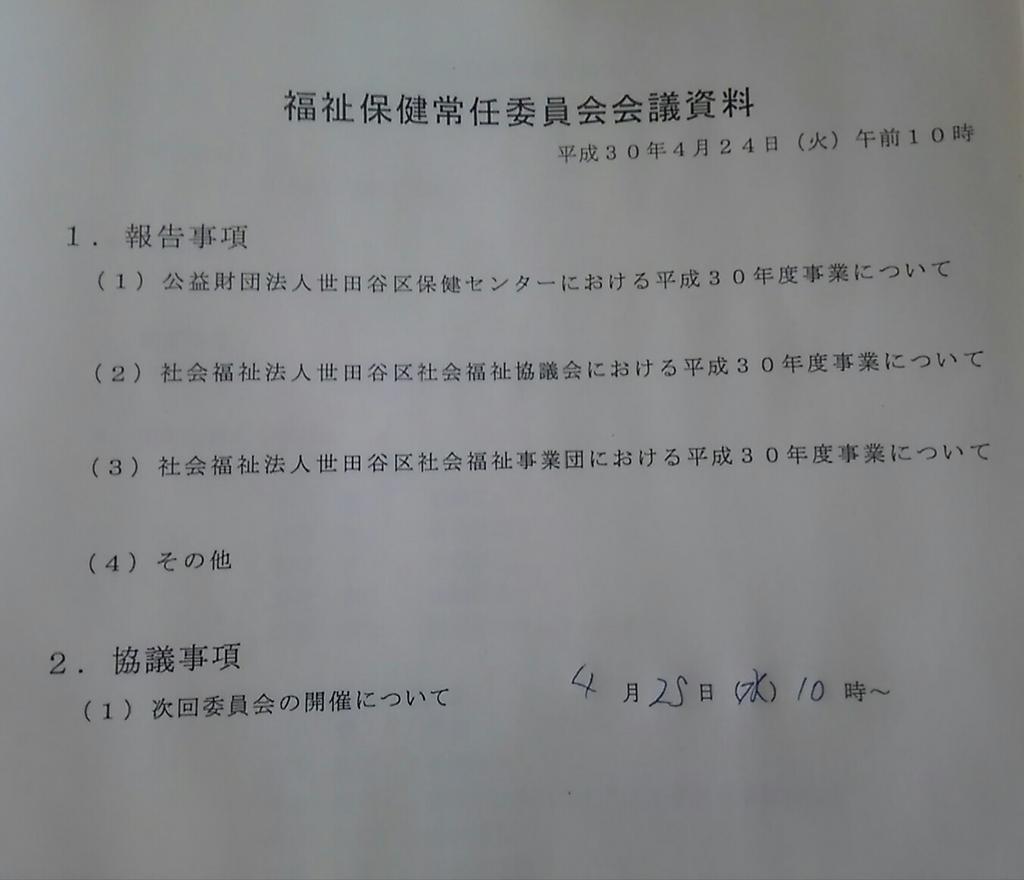 福祉保健常任委員会20180424_c0092197_22131383.jpg