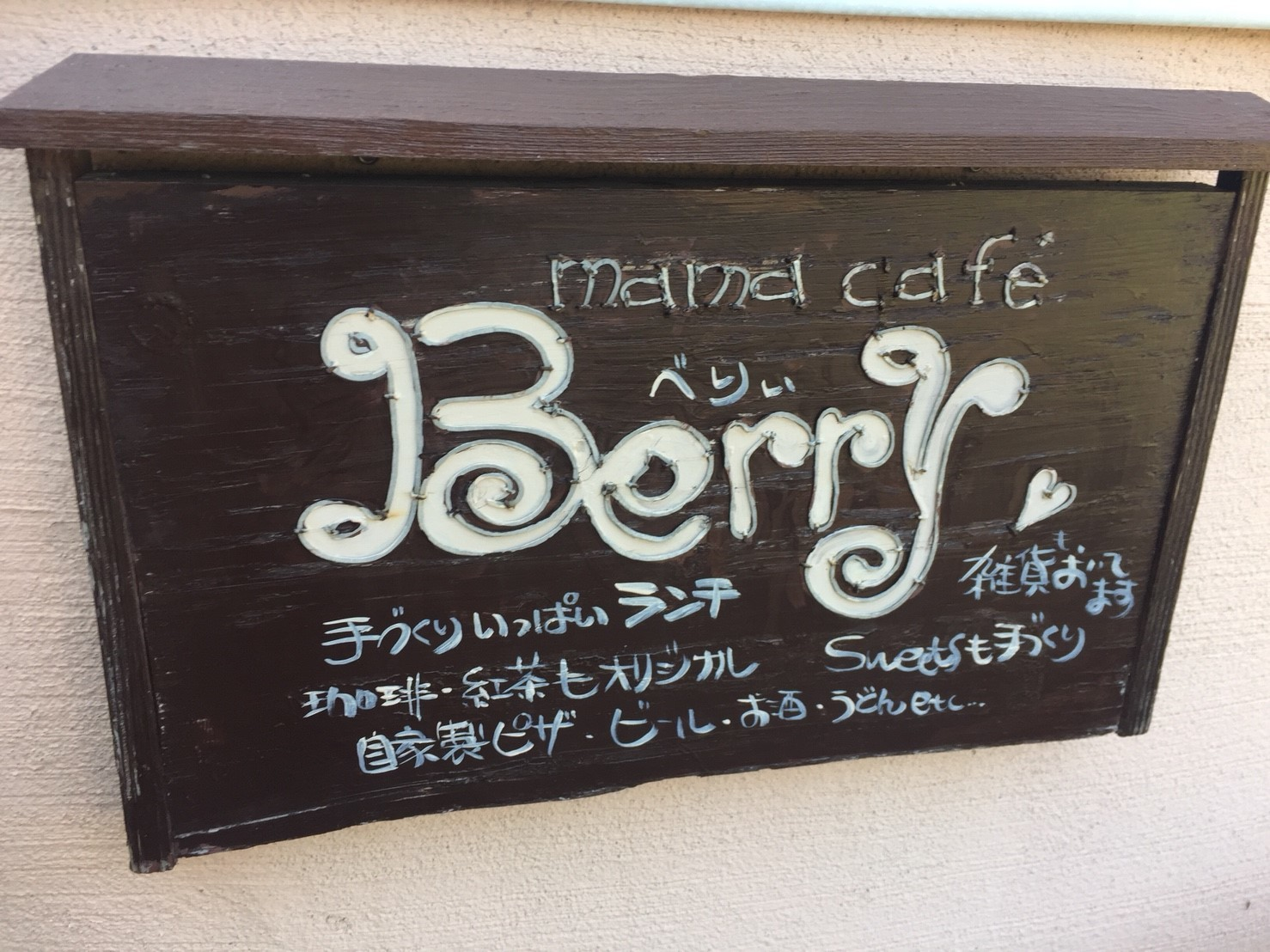 Cafe Berry_e0115904_11375591.jpg
