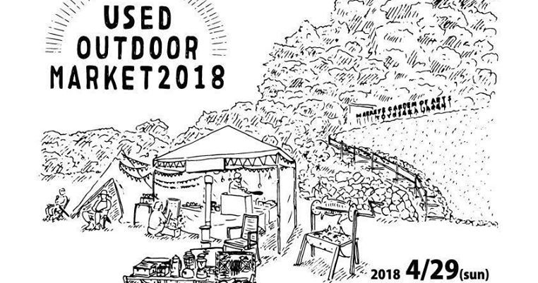 Used Outdoor Market 2018 に出店します_d0117006_17443728.jpg