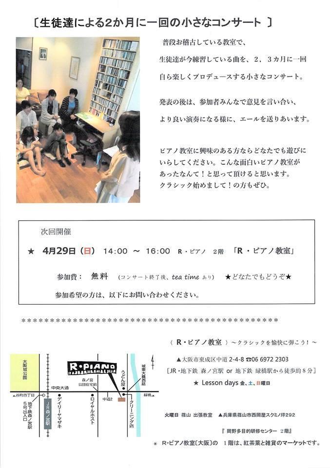 R・ピアノ教室 2018.4.26 プライベートコンサート4月_b0169513_22273050.jpg