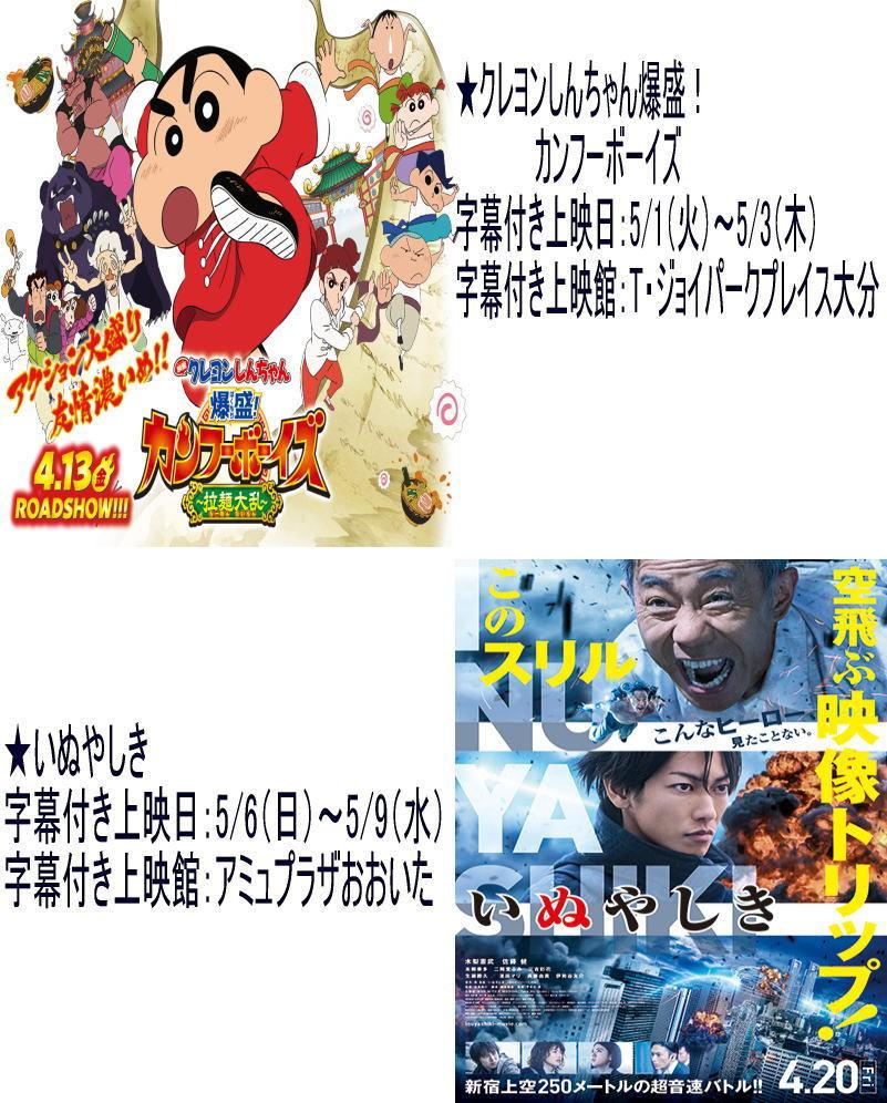 日本語字幕付き映画情報♪_d0070316_13432185.jpg