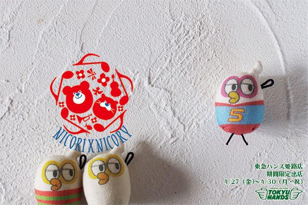 シラサギノジョウのハンズ姫路5周年記念ver.は、完売しました!_a0129631_09055679.jpg