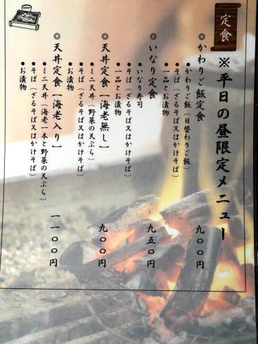 そば処 御嶽(おんたけ)_e0292546_03222216.jpg