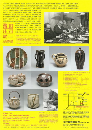 101回目の陶器市_d0101562_11515977.jpg