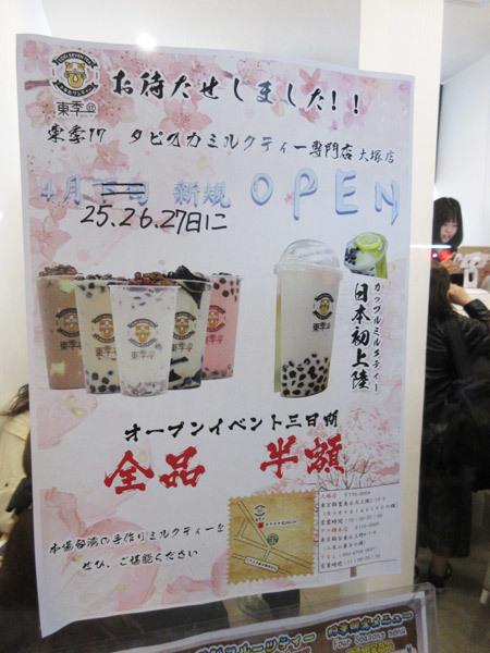 【大塚情報】東季17が大塚にオープン!_c0152767_21173998.jpg
