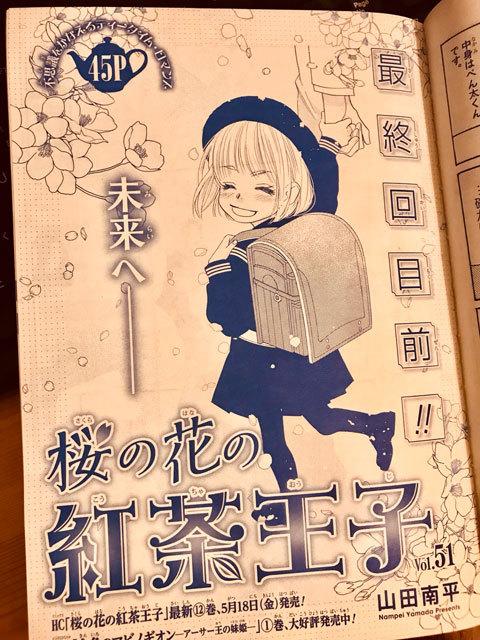 別冊花とゆめ6月号_a0342172_06250299.jpg