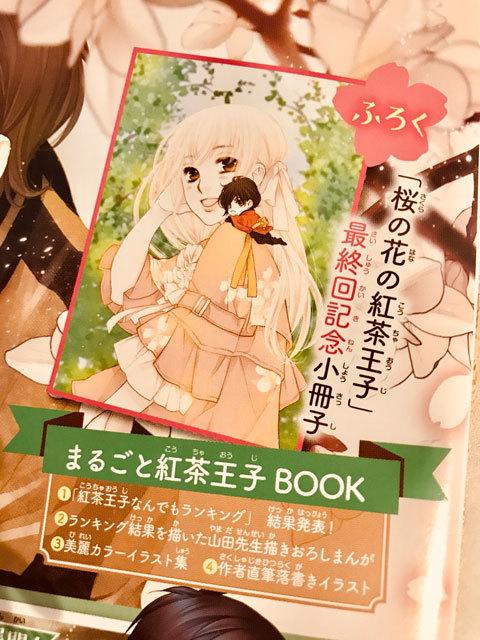 別冊花とゆめ6月号_a0342172_06252839.jpg