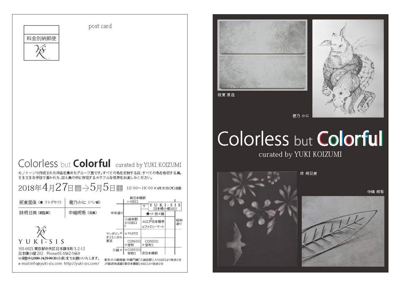 グループ展のご案内 / Colorless but Colorful - 窓の向こう側