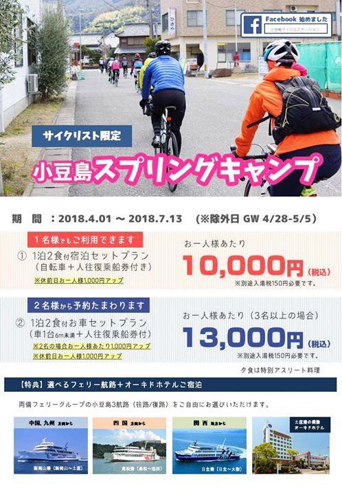 小豆島 スプリングキャンプ☆_e0363689_20011383.jpg